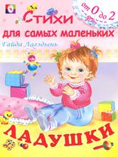 Ладушки, Гайда Лагздынь