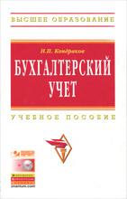 Бухгалтерский учет (+ CD-ROM), Н. П. Кондраков