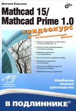 Mathcad 15/MathcadPrime 1.0, Дмитрий Кирьянов