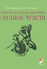 Функциональная анатомия органов чувств, И. В. Гайворонский, Г. И. Ничипорук