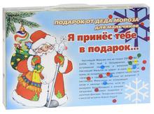 Чемоданчик мастера. Подарок от Деда Мороза для мальчиков. Я принес тебе в подарок (комплект из 3 книг),