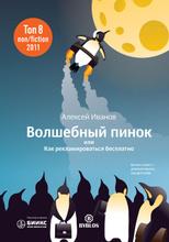 Волшебный пинок, или Как рекламироваться бесплатно, Алексей Иванов