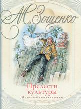 Прелести культуры, М. Зощенко
