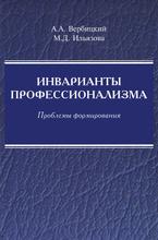 Инварианты профессионализма. Проблемы формирования, А. А. Вербицкий, М. Д. Ильязова
