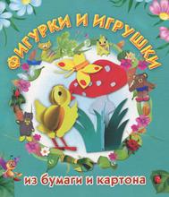 Фигурки и игрушки из бумаги и картона, М. И. Нагибина