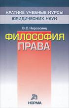 Философия права, В. С. Нерсесянц