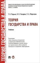 Теория государства и права, Т. Н. Радько, В. В. Лазарев, Л. А. Морозова