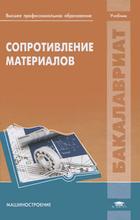 Сопротивление материалов, А. Г. Схиртладзе, Б. В. Романовский, В. В. Волков, А. Н. Потемкин