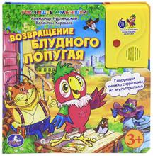 Возвращение блудного попугая. Книжка-игрушка, Александр Курляндский, Валентин Караваев