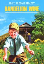 Dandelion Wine, Р. Бредбери