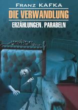 Die Verwandlung: Erzahlungen: Parabeln / Превращение, Ф. Кафка