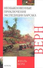 Необыкновенные приключения экспедиции Барсака, Жюль Верн
