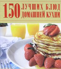 150 лучших блюд домашней кухни, Д. И. Ермакович