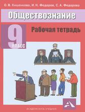 Обществознание. 9 класс. Рабочая тетрадь, О. В. Кишенкова, И. Н. Федоров, С. А. Федорова