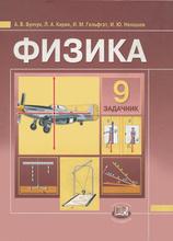 Физика. 9 класс. Задачник, А. В. Бунчук, Л. А. Кирик, И. М. Гельфгат, И. Ю. Ненашев