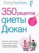 350 рецептов диеты Дюкан, Пьер Дюкан