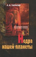 Недра нашей планеты, Л. В. Тарасов