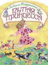 Глупая принцесса, Людмила Петрушевская