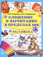 Сложение и вычитание в пределах 100, О. В. Узорова, Е. А. Нефедова