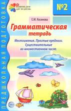 Грамматическая тетрадь №2 для занятий с дошкольниками, Е. М. Косинова