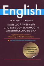 Большой учебный словарь сочетаемости английского языка, М. Р. Кауль, С. С. Хидекель