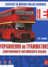 Упражнения по грамматике современного английского языка, А.С. Саакян
