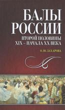 Балы России второй половины XIX — начала XX века, О. Ю. Захарова