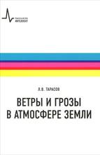 Ветры и грозы в атмосфере Земли, Л. В. Тарасов