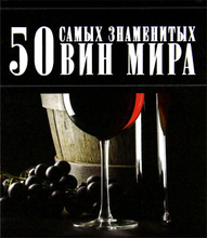 50 самых знаменытых вин мира, Д. И. Ермакович