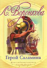 Герой Саламина, Л. Воронкова