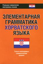 Элементарная грамматика хорватского языка, А. Р. Багдасаров
