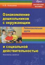 Ознакомление дошкольников с окружающим и социальной действительностью. Подготовительная группа. Конспекты занятий, Н. В. Алешина