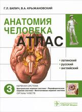 Анатомия человека. Атлас. В 3 томах. Том 3, Г. Л. Билич, В. А. Крыжановский