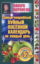 Самый подробный лунный посевной календарь на каждый день, Тамара Зюрняева