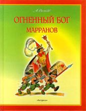 Огненный бог марранов, А. Волков