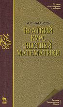 Краткий курс высшей математики, И. П. Натансон