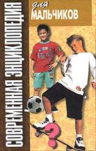 Современная энциклопедия для мальчиков,