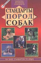 Стандарты пород собак, Михаил Дубров