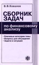 Сборник задач по финансовому анализу, В. В. Ковалев
