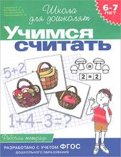 Учимся считать. Рабочая тетрадь для детей 6 - 7 лет, Гаврина С. Е., Кутявина Н. Л., Топоркова И. Г., Щербинина С. В.