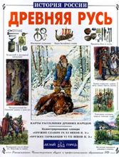 Древняя Русь, С. Перевезенцев