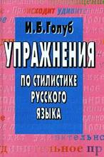 Упражнения по стилистике русского языка,