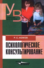 Психологическое консультирование, Р. С. Немов