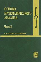 Основы математического анализа. В 2 частях. Часть 2, В. А. Ильин, Э. Г. Позняк