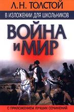 Л. Н. Толстой в изложении для школьников: `Война и мир` с приложением лучших сочинений,