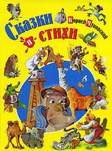Корней Чуковский. Сказки и стихи, Корней Чуковский