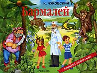 Бармалей. Книжка-панорама, К. Чуковский