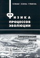 Физика процессов эволюции. Синергетический подход, В. Эбелинг, А. Энгель, Р. Файстель