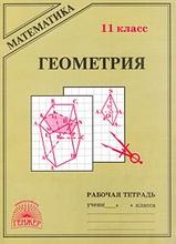 Геометрия. Рабочая тетрадь. 11 класс, Т. М. Мищенко