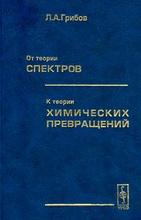 От теории спектров к теории химических превращений, Л. А. Грибов